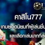 เกมคาสิโน777 คาสิโนเว็บตรง UFA88S ที่ครบทุการเดิมพันฝาก-ถอนไม่มีขั้นต่ำเพื่อสมาชิกโดยเฉพาะ
